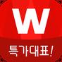 위메프 - 소셜커머스,쇼핑몰,마트,최저가도전,빠른배송