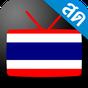Thailand TV - ดูทีวีออนไลน์