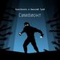 Книга-игра Симбионт (бесп)